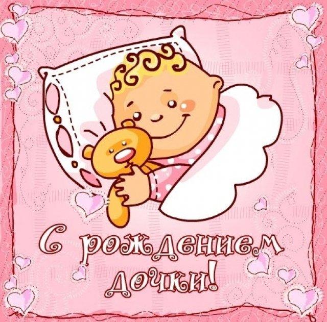 Поздравление с новорожденной девочкой прикольные