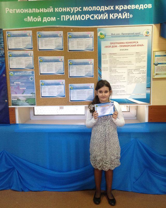 Творческие конкурсы о приморском крае