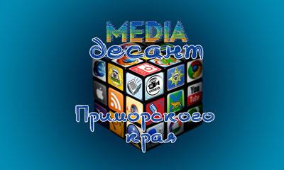 Приморский медиадесант на Всероссийском форуме детского экранного творчества «Бумеранг» в «Орлёнке»