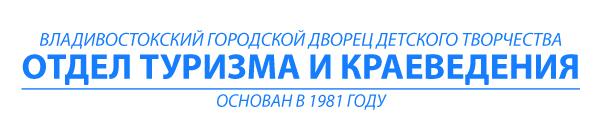 Отдел туризма и краеведения | Владивостокский городской Дворец детского творчества