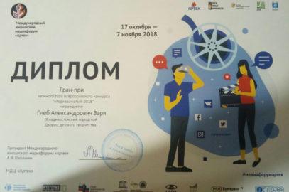 Гран-при конкурса медиапедагогов в «Артеке» получил педагог Владивостокского городского Дворца детского творчества
