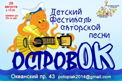 """Детский фестиваль авторской песни """"ОстровОК-2019"""""""