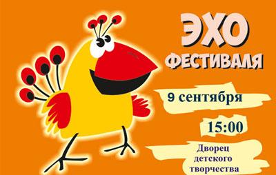 Открытый показ мультфильмов от юных участников международного фестиваля «Жар-Птица»