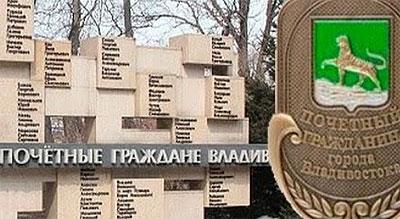 «ЧЕСТИ ДОСТОЙНЫЕ» Почетные граждане города Владивостока