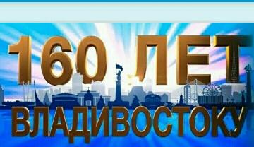 Космические места во Владивостоке