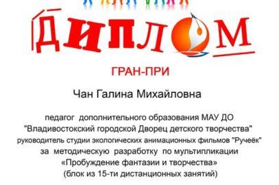 ПОЗДРАВЛЯЕМ ПОБЕДИТЕЛЕЙ Всероссийского «Веселого медиадистанта» (дистанционное обучение)
