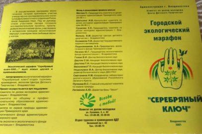 История детского движения Владивостока.»Серебряный ключ»-исток детского экологического движения школьников