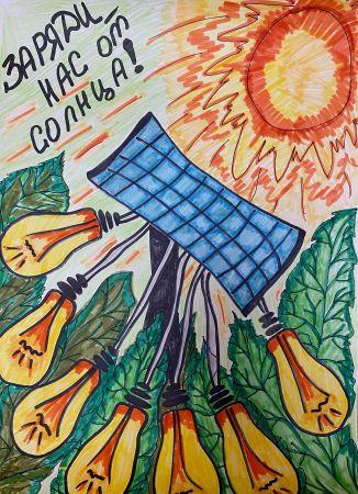 Подведены итоги первого городского конкурса социальной рекламы по энергосбережению «ЭНЕРГИЯ И ЧЕЛОВЕК»
