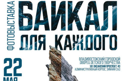 Фотовыставка «Байкал для каждого»