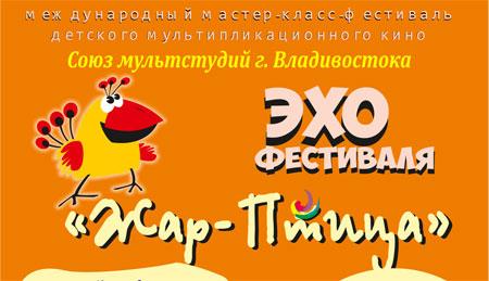 Акция «Эхо фестиваля «Жар-птица» во Владивостоке